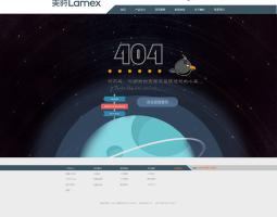 美时Lamex--404页面
