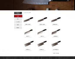 第四周作业张小泉二级页面产品中心刀具
