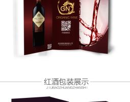 UI/UE 平面设计 (威龙葡萄酒有限公司)