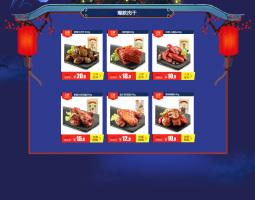 电商中秋节专题页