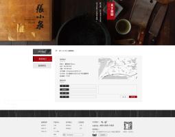 第四周作业张小泉二级页面品牌故事联系我们