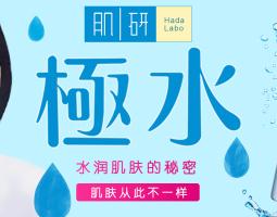 肌研水banner